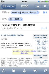 PayPalからのメール