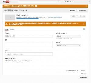 Youtube エンコード中